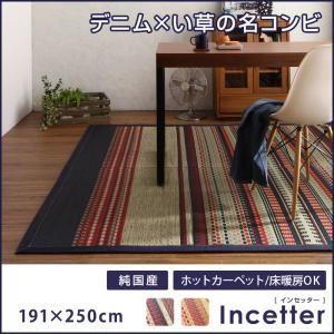 【Incetter】インセッター カイハラデニム×マルチパターン柄純国産い草ラグマット