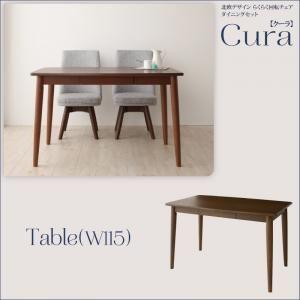 【単品】ダイニングテーブル 幅115cm【Cura】ブラウン 北欧デザイン らくらく回転チェアダイニング【Cura】クーラ