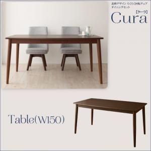 【単品】ダイニングテーブル 幅150cm【Cura】ブラウン 北欧デザイン らくらく回転チェアダイニング【Cura】クーラ