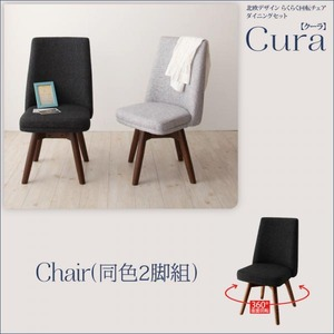【テーブルなし】チェア2脚セット【Cura】ライトグレー 北欧デザイン らくらく回転チェアダイニング【Cura】クーラ/回転チェア2脚組