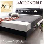 すのこベッド クイーン【Morenoble】【フレームのみ】アーバンブラック 鏡面光沢仕上げ・モダンデザインすのこベッド【Morenoble】モアノーブル