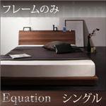 ローベッド シングル【Equation】【フレームのみ】ウォルナットブラウン 棚・コンセント付きモダンデザインローベッド【Equation】エクアシオン