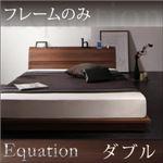 ローベッド ダブル【Equation】【フレームのみ】ウォルナットブラウン 棚・コンセント付きモダンデザインローベッド【Equation】エクアシオン