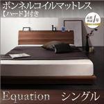 ローベッド シングル【Equation】【ボンネルコイルマットレス(ハード)付き】ウォルナットブラウン 棚・コンセント付きモダンデザインローベッド【Equation】エクアシオン