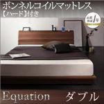ローベッド ダブル【Equation】【ボンネルコイルマットレス(ハード)付き】ウォルナットブラウン 棚・コンセント付きモダンデザインローベッド【Equation】エクアシオン