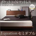 ローベッド セミダブル【Equation】【ポケットコイルマットレス(ハード)付き】ウォルナットブラウン 棚・コンセント付きモダンデザインローベッド【Equation】エクアシオン