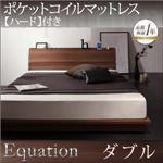 ローベッド ダブル【Equation】【ポケットコイルマットレス(ハード)付き】ウォルナットブラウン 棚・コンセント付きモダンデザインローベッド【Equation】エクアシオン