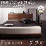 ローベッド ダブル【Equation】【国産ポケットコイルマットレス付き】ウォルナットブラウン 棚・コンセント付きモダンデザインローベッド【Equation】エクアシオン