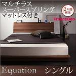 ローベッド シングル【Equation】【マルチラススーパースプリングマットレス付き】ウォルナットブラウン 棚・コンセント付きモダンデザインローベッド【Equation】エクアシオン