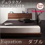 ローベッド ダブル【Equation】【デュラテクノマットレス付き】ウォルナットブラウン 棚・コンセント付きモダンデザインローベッド【Equation】エクアシオン