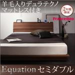 ローベッド セミダブル【Equation】【羊毛入りデュラテクノマットレス付き】ウォルナットブラウン 棚・コンセント付きモダンデザインローベッド【Equation】エクアシオン