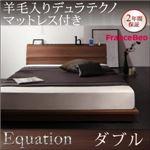 ローベッド ダブル【Equation】【羊毛入りデュラテクノマットレス付き】ウォルナットブラウン 棚・コンセント付きモダンデザインローベッド【Equation】エクアシオン