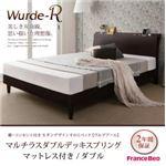 すのこベッド ダブル【Wurde-R】【マルチラスダブルデッキスプリングマットレス付き】ダークブラウン 棚・コンセント付きモダンデザインすのこベッド【Wurde-R】ヴルデアール