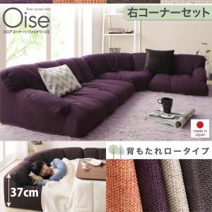 ソファーセット ロータイプ 右コーナーセット【Oise】ブラウン フロアコーナーソファ【Oise】オワーズ - 拡大画像