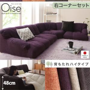 ソファーセット ハイタイプ 右コーナーセット【Oise】ブラウン フロアコーナーソファ【Oise】オワーズ