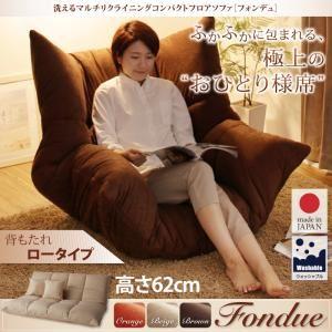 ソファー ロータイプ【fondue】オレンジ 洗えるマルチリクライニングコンパクトフロアソファ【fondue】フォンデュ - 拡大画像