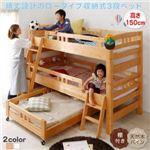 ベッド【triperro】ライトブラウン 頑丈設計のロータイプ収納式3段ベッド【triperro】トリペロ