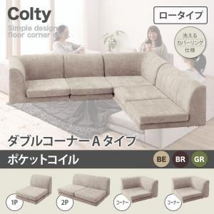 ポケットコイルソファー【COLTY】(ロータイプ)【ダブルコーナーAタイプ】ベージュ カバーリングフロアコーナーソファ【COLTY】コルティ - 拡大画像