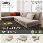 ポケットコイルソファー【COLTY】(ハイタイプ)【コーナーAタイプ】ブラウン カバーリングフロアコーナーソファ【COLTY】コルティ