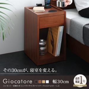 【単品】テーブル 幅30cm【Giocatore】ホワイト コンセント・収納付きコンパクトサイズナイトテーブル【Giocatore】ジョカトーレ - 拡大画像