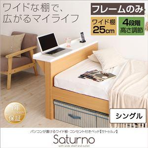 ベッド シングル【フレームのみ ワイド棚】フレームカラー:ホワイト 棚・コンセント付きベッド Saturno サトゥルノ