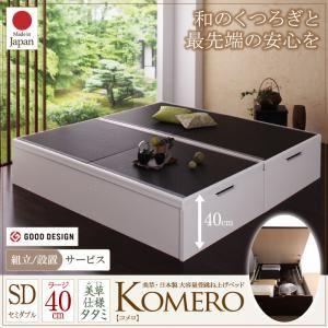 【組立設置費込】畳ベッド セミダブル【Komero】ラージ フレームカラー:ホワイト 畳カラー:ブラック 美草・日本製_大容量畳跳ね上げベッド_【Komero】コメロ