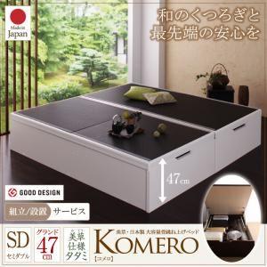 【組立設置費込】畳ベッド セミダブル【Komero】グランド フレームカラー:ホワイト 畳カラー:ブラック 美草・日本製_大容量畳跳ね上げベッド_【Komero】コメロ
