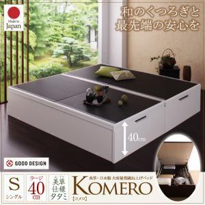 畳ベッド シングル【Komero】ラージ フレームカラー:ホワイト 畳カラー:ブラック 美草・日本製_大容量畳跳ね上げベッド_【Komero】コメロ