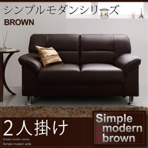 ソファー 2人掛け シンプルモダンシリーズ【BROWN】ブラウン ソファ 2Pの詳細を見る