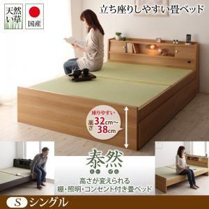 ベッド シングル【泰然】【フレームのみ】ブラウン 高さが変えられる棚・照明・コンセント付き畳ベッド【泰然】たいぜん - 拡大画像