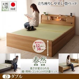 ベッド ダブル【泰然】【フレームのみ】ブラウン 高さが変えられる棚・照明・コンセント付き畳ベッド【泰然】たいぜん - 拡大画像