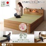 ベッド ダブル【泰然】【フレームのみ】ブラウン 高さが変えられる棚・照明・コンセント付き畳ベッド【泰然】たいぜん