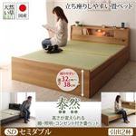 ベッド セミダブル 引出2杯付【泰然】【フレームのみ】ナチュラル 高さが変えられる棚・照明・コンセント付き畳ベッド【泰然】たいぜん