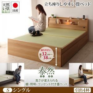 ベッド シングル 引出4杯付【泰然】【フレームのみ】ナチュラル 高さが変えられる棚・照明・コンセント付き畳ベッド【泰然】たいぜん - 拡大画像