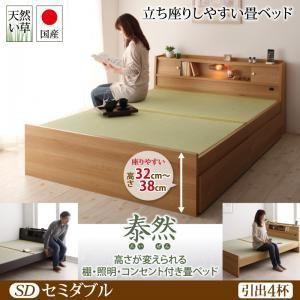 ベッド セミダブル 引出4杯付【泰然】【フレームのみ】ブラウン 高さが変えられる棚・照明・コンセント付き畳ベッド【泰然】たいぜん - 拡大画像