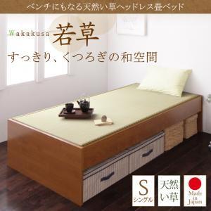 収納ベッド通販 畳収納ベッドの口コミ『畳ベッド【若草】ブラウン ベンチにもなる天然い草ヘッドレス畳ベッド【若草】わかくさ』