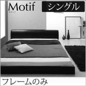 フロアベッド シングル【Motif】【フレームのみ】ブラック ソフトレザーフロアベッド【Motif】モティフ