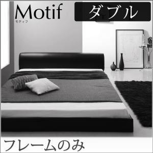 フロアベッド ダブル【Motif】【フレームのみ】ブラック ソフトレザーフロアベッド【Motif】モティフ