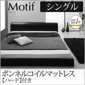 フロアベッド シングル【Motif】【ボンネルコイルマットレス(ハード)付き】ブラック ソフトレザーフロアベッド【Motif】モティフ