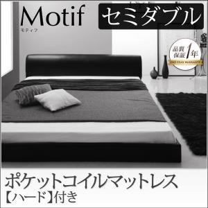 フロアベッド セミダブル【Motif】【ポケットコイルマットレス(ハード)付き】ブラック ソフトレザーフロアベッド【Motif】モティフ