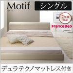フロアベッド シングル【Motif】【デュラテクノマットレス付き】ブラック ソフトレザーフロアベッド【Motif】モティフ