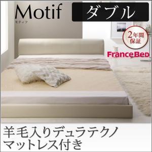 フロアベッド ダブル【Motif】【羊毛入りデュラテクノマットレス付き】ブラック ソフトレザーフロアベッド【Motif】モティフ