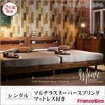 すのこベッド シングル【Mowe】【マルチラススーパースプリングマットレス付き】ウォルナットブラウン 棚・コンセント付デザインすのこベッド【Mowe】メーヴェ