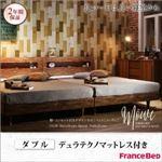 すのこベッド ダブル【Mowe】【デュラテクノマットレス付き】シャビーブラウン 棚・コンセント付デザインすのこベッド【Mowe】メーヴェ