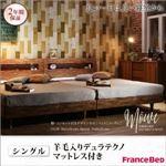 すのこベッド シングル【Mowe】【羊毛入りデュラテクノマットレス付き】ウォルナットブラウン 棚・コンセント付デザインすのこベッド【Mowe】メーヴェ