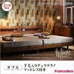 すのこベッド ダブル【Mowe】【羊毛入りデュラテクノマットレス付き】ウォルナットブラウン 棚・コンセント付デザインすのこベッド【Mowe】メーヴェ
