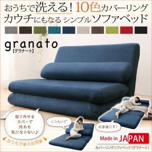 ソファーベッド【granato】グレー カバーリングソファベッド【granato】グラナート - 拡大画像