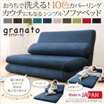 ソファーベッド【granato】ネイビー カバーリングソファベッド【granato】グラナート