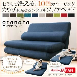 ソファーベッド【granato】ブラック カバーリングソファベッド【granato】グラナート - 拡大画像