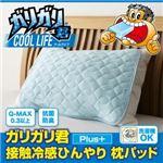【単品】枕パッド ガリガリ君【Plus】接触冷感ひんやり